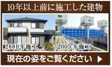 10年以上前に施工した建物